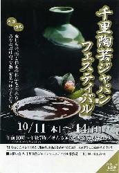 陶芸ジャパン