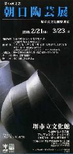 080323asahi.jpg