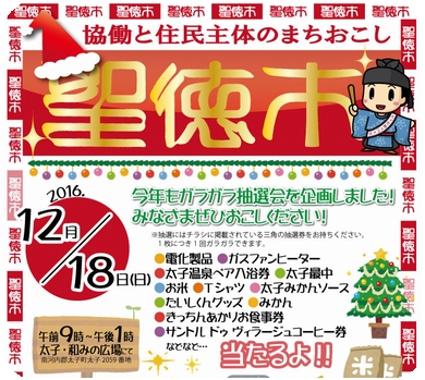 2016_shotokuichi1_garagara.jpg